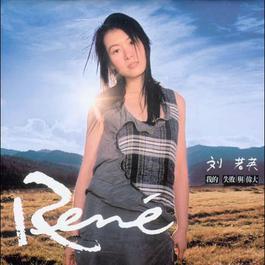 原来你也在这里 2003 刘若英