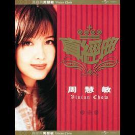 Zhen Jin Dian 2001 Vivian Chow Wai Man (周慧敏)