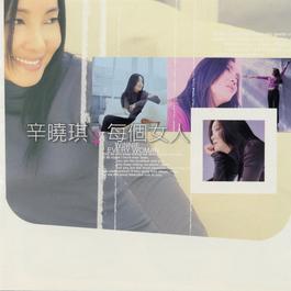每个女人 1998 Winnie Hsin (辛晓琪)