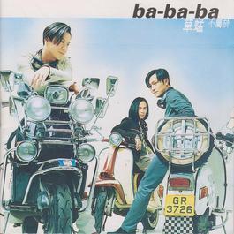 Ba Ba Ba 不属于 1997 Forever Grasshopper (草蜢)