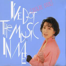 I'VE GOT THE MUSIC IN ME 2006 蘇芮
