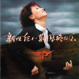 Ah-Ha-Yi-Ya-Ha 2001 斯琴格日乐