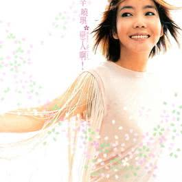 恋人啊! 2002 Winnie Hsin (辛晓琪)