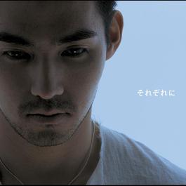 Ge Zi Yuan Yeng (Instrumental) 2006 Kousuke Atari