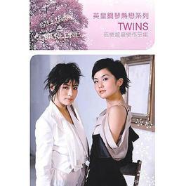 英皇鋼琴熱戀系列 - Twins 2004 Twins