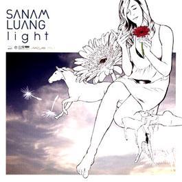 Sanamluang Light 2008 รวมศิลปินแกรมมี่