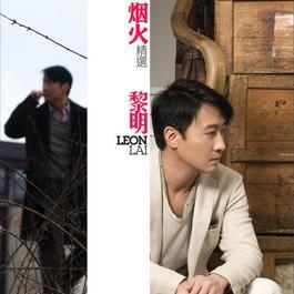 嬲 2010 Leon Lai Ming (黎明)