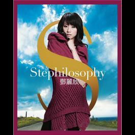 Stephilosophy 2007 邓丽欣