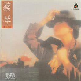 Heartbroken Station 1986 蔡琴
