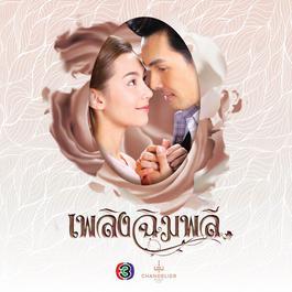 ฟังเพลงอัลบั้ม เพลงประกอบละคร เพลิงฉิมพลี-Phloeng Chimphli (Original Soundtrack)