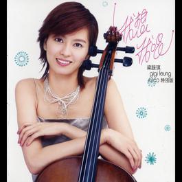 I Think I Sing 2003 GiGi Liang