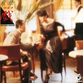 Life Is A Show (Soundtracks) 2006 Tsai Chin (蔡琴)