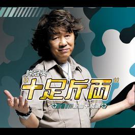 十足斤兩 新曲+精選 2006 Ricky (许冠英)