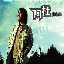 醇情歌 2004 Ado (阿杜)