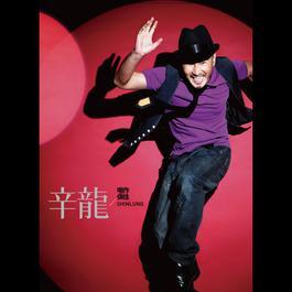Chang Zuo Ju Jia 2009 Xinlong