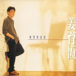 不能停止的愛 1992 Chiang, Yu-Heng