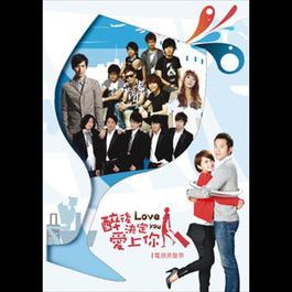 醉後決定愛上你 電視劇原聲帶 2011 华语群星