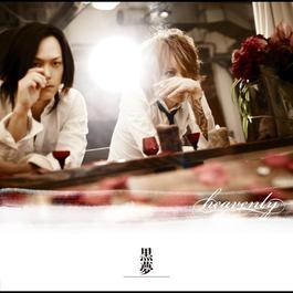 heavenly 2011 黒夢