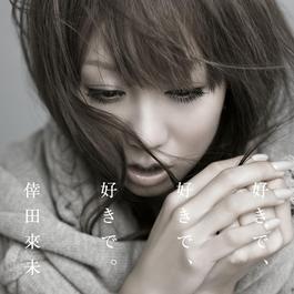 喜歡、喜歡、喜歡。 2010 倖田來未