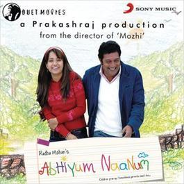 Abhiyum Naanum 2012 Vidyasagar