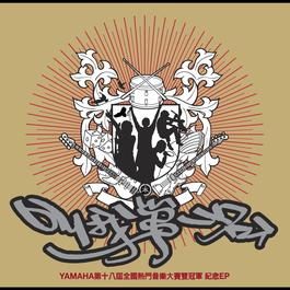 Jiao Wo Di Yi Ming 2006 Various Artists