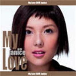My Love 2005 Janice M (卫兰)