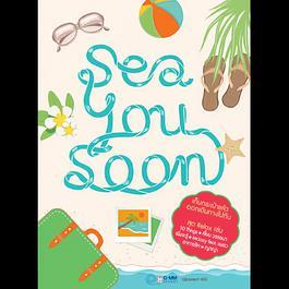 Sea You Soon 2013 รวมศิลปินแกรมมี่