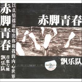 赤腳青春 2005 飄樂隊
