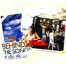 อัลบั้ม Behind The Songs By เอิ้น พิยะดา