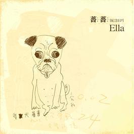 Ella 薔薔紀念單曲 2007 陳嘉樺