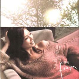 Yan Lei Liu Hui Qu 2011 Lin Freya (林凡)