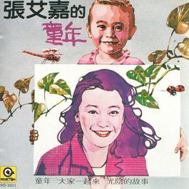 童年 1981 Sylvia Chang (张艾嘉)