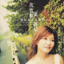Sunrise[我喜欢梁静茹] 2002 Fish Leong (梁静茹)