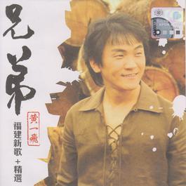 黃一飛/兄弟新歌+精選輯 2004 Wong Yut Fei