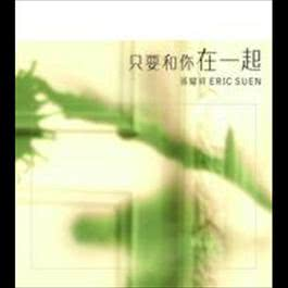 Zhi Yao He Ni Zai Yi Qi 2009 孙耀威
