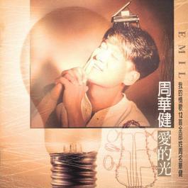 爱的光 1996 Emil Wakin Chau (周华健)