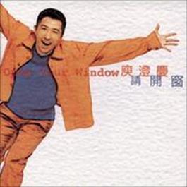 Qing Kai Chuang 1995 Harlem Yu (庾澄庆)