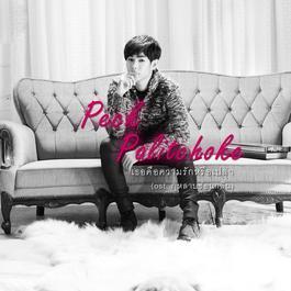 อัลบั้ม เป๊ก ผลิตโชค (New Single 2014)