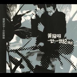 Er Shi Yi Shi Ji Jin Shuan 2012 Anthony Wong (黄耀明)