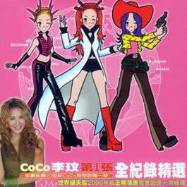 stay with me 2000 CoCo Lee