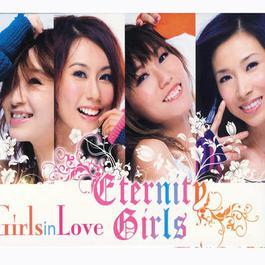 Perang Dah Tamat 2011 Eternity Girls