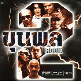 ขุนพล Rock 2 2004 รวมศิลปินแกรมมี่