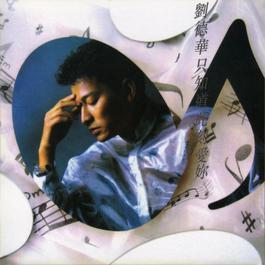 只知道此刻愛妳 1991 Andy Lau (刘德华)