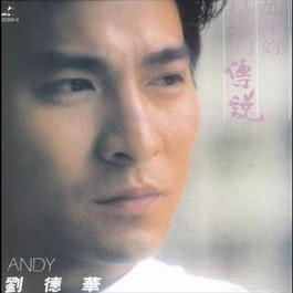 Back To Black Series - Ru Guo Ni Shi Wo De Chuan Shuo 1990 Andy Lau (刘德华)