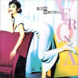 卿撫你的心 (三) 1993 叶玉卿