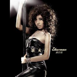乖女仔 2007 Sherman Chung (钟舒漫)