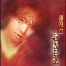 陪你狂亂 1996 陳柏全