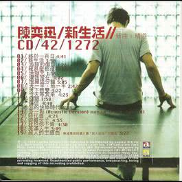 傷信 2006 Eason Chan
