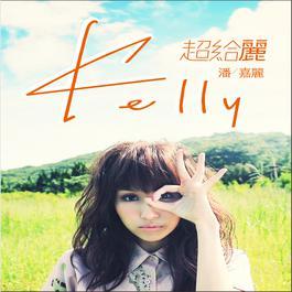 超给丽 2011 Kelly Poon (潘嘉丽)