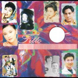 飛圖超白 金精選 (七) 1993 Various Artists